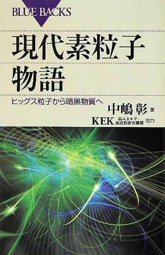 現代素粒子物語 (ブルーバックス)の詳細を見る