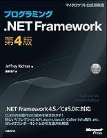プログラミング.NET Framework 第4版 (Microsoft Press)