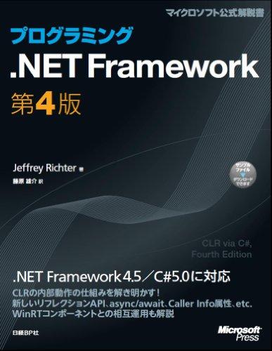プログラミング.NET Framework 第4版 (Microsoft Press)の詳細を見る