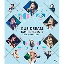 CUE DREAM JAM-BOREE 2016 [Blu-ray]