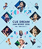 CUE DREAM JAM-BOREE 2016[Blu-ray/ブルーレイ]