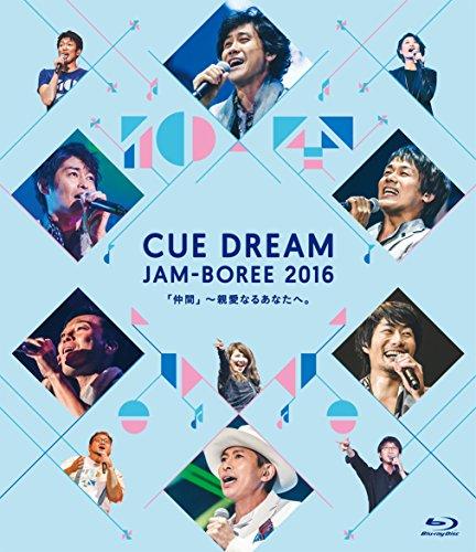 CUE DREAM JAM-BOREE 2016 [Blu-ray]の詳細を見る