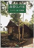 森暮らしの家 全スタイル (BE‐PAL BOOKS) 画像