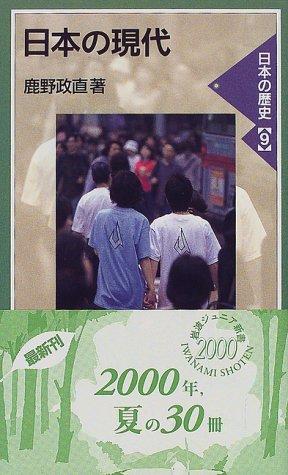 日本の現代―日本の歴史〈9〉 (岩波ジュニア新書)の詳細を見る