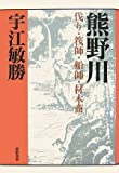 熊野川―伐り・筏師・船師・材木商 (宇江敏勝の本・第2期) 画像
