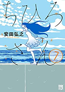 Chihirosan (ちひろさん) 01-07
