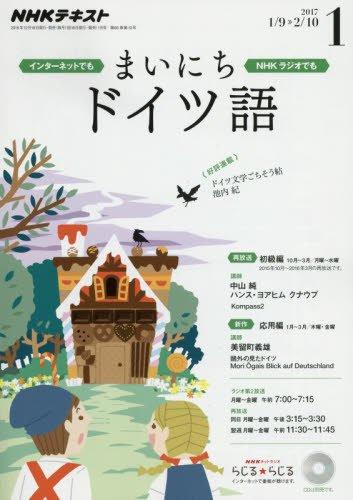 NHKラジオ まいにちドイツ語 2017年1月号 [雑誌] (NHKテキスト)の詳細を見る