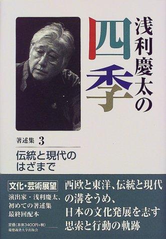 浅利慶太の四季〈著述集3〉伝統と現代のはざまで―文化・芸術展望