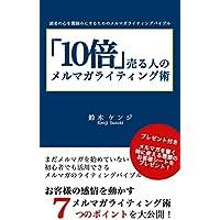10倍売る人のメルマガライティング術ー読者の心を鷲掴みにするためのメルマガライティングバイブルー (ゼロアンリミテッド出版)