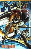 ハーメルンのバイオリン弾き 7 (ガンガンコミックス)