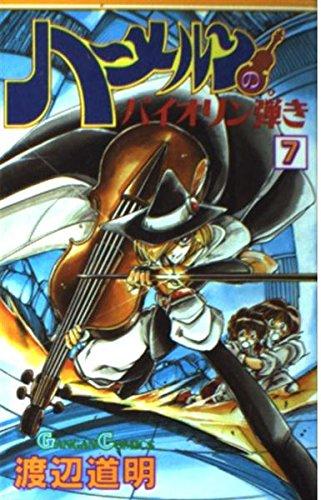 ハーメルンのバイオリン弾き 7 (ガンガンコミックス)の詳細を見る