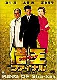借王-シャッキング- ファイナル [DVD]