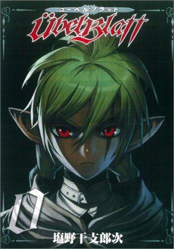 Ubel Blatt 0 (ヤングガンガンコミックス)