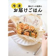 冷凍お届けごはん 離れている家族に (講談社のお料理BOOK)