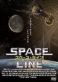 スペース・ライン [DVD]