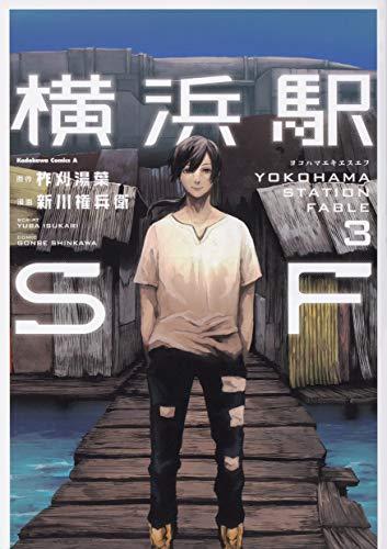横浜駅SF (3) (角川コミックス・エース)
