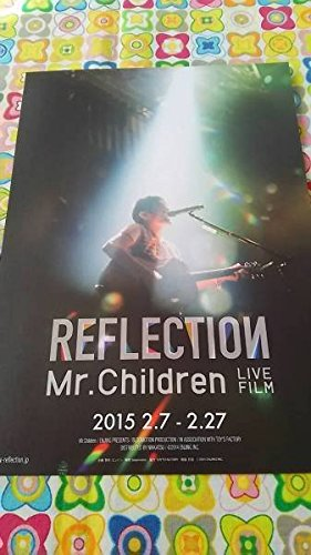 映画チラシ ミスチル REFLECTION Mr.Child...
