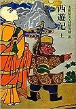 西遊記 上 (奇書シリーズ 4)