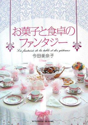 お菓子と食卓のファンタジーの詳細を見る