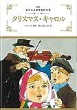 クリスマス・キャロル (少年少女世界名作全集)