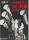 日本陸軍の知られざる兵器―兵士たちを陰で支えた異色の秘密兵器 (光人社NF文庫)