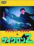 サイクロンZ (日本語字幕) [DVD]