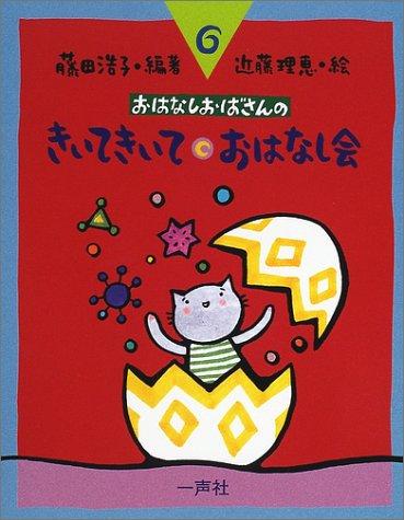 おはなしおばさんシリーズ〈6巻〉きいてきいて・おはなし会 (おはなしおばさんシリーズ (6巻))の詳細を見る