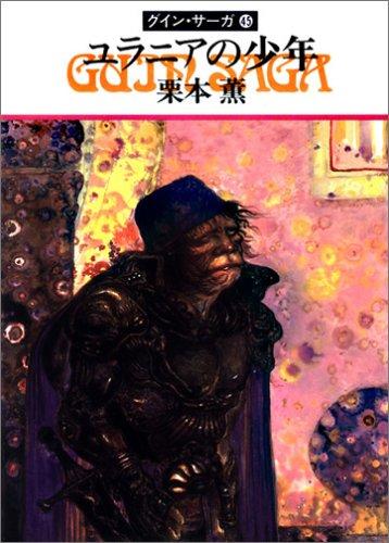 ユラニアの少年―グイン・サーガ(45) (ハヤカワ文庫JA)の詳細を見る