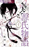 黒源氏物語(1)【期間限定 無料お試し版】 (フラワーコミックス)