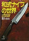 和式ナイフの世界