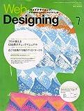Web Designing (ウェブデザイニング) 2006年 07月号 [雑誌]