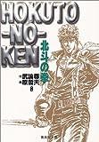 北斗の拳 (8) (集英社文庫―コミック版)