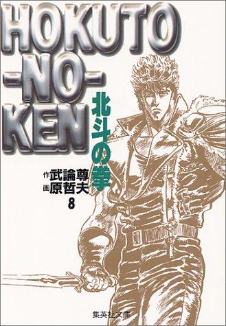 北斗の拳 (8) (集英社文庫―コミック版)の詳細を見る