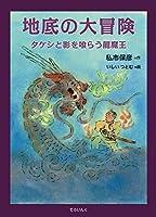 地底の大冒険―タケシと影を喰らう龍魔王