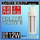 コンパクト蛍光ライト FDL27EX-D FDL27W形代替 2ツインコンパクトLED蛍光灯 FDL27形 LEDツイン蛍光灯  昼光色 FDL27EX-D LED照明ランプ LED12W/27W型相当 コンパクト蛍光ランプ 360度発光 電源内蔵 電磁波、ノイズ対策対応 FDL型GY10Q対応型のツイン型電球交換LED 日本製LEDチップ  省エネ/明るさ抜群 LED蛍光灯 昼光色 6000K