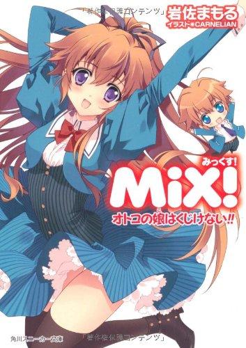 MiX!  オトコの娘はくじけない!! (角川スニーカー文庫)の詳細を見る