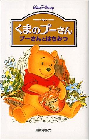 くまのプーさん―プーさんとはちみつ (ディズニーアニメ小説版)の詳細を見る