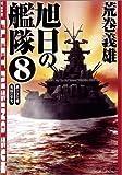 旭日の艦隊〈8〉鉄十字の鎌・英国の栄光 (中公文庫)