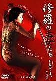 修羅の妻たち 鉄砲玉の妻[DVD]