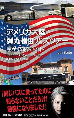 アメリカ大陸弾丸横断バスツアー 完全攻略ガイド: サンフランシスコからニューヨークまで 激走12,000Km全記録