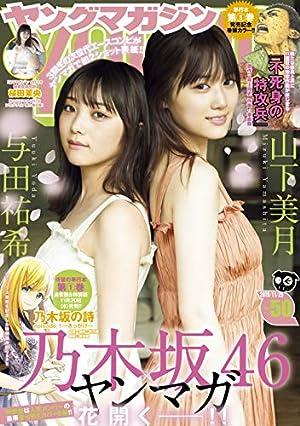 ヤングマガジン 2019年50号 [2019年11月11日発売] [雑誌]