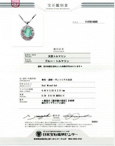 【KASHIMA】K18ホワイトゴールド 0.2ct パライバトルマリン ダイヤ取巻 ペンダント ネックレス