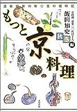 もっと京料理 秋冬編―温故知新の味・食の歳事記