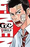 Gメン / 小沢としお のシリーズ情報を見る