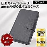 LTE モバイルルータ Aterm® MR04LN専用ケース BN-MR04CASE