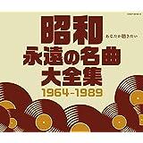 [CD4枚組] 昭和 永遠の名曲大全集 1964〜1989