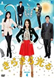きらきら光る DVD-BOX 4[DVD]