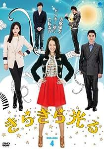 きらきら光る DVD-BOX 4