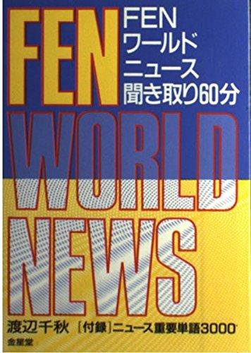FENワールドニュース聞き取り60分