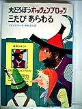 大どろぼうホッツェンプロッツ―三たびあらわる (1975年) (世界の子どもの本)